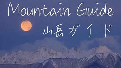 山岳ガイド河合宗寛のページ